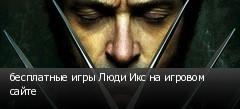 бесплатные игры Люди Икс на игровом сайте