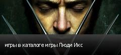 игры в каталоге игры Люди Икс