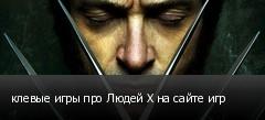 клевые игры про Людей Х на сайте игр