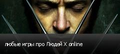 любые игры про Людей Х online