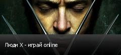 Люди Х - играй online