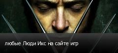 любые Люди Икс на сайте игр