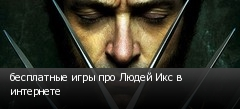 бесплатные игры про Людей Икс в интернете