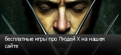 бесплатные игры про Людей Х на нашем сайте