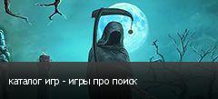 каталог игр - игры про поиск