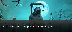 игровой сайт- игры про поиск у нас