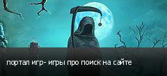 портал игр- игры про поиск на сайте