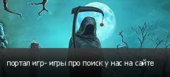 портал игр- игры про поиск у нас на сайте