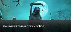 лучшие игры на поиск online