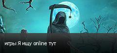 игры Я ищу online тут