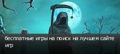 бесплатные игры на поиск на лучшем сайте игр