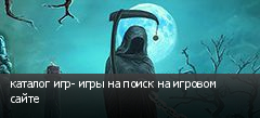 каталог игр- игры на поиск на игровом сайте