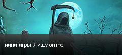 мини игры Я ищу online