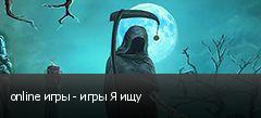 online игры - игры Я ищу
