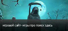 игровой сайт- игры про поиск здесь