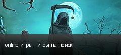 online игры - игры на поиск