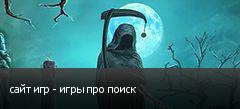 сайт игр - игры про поиск