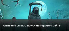 клевые игры про поиск на игровом сайте
