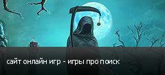 сайт онлайн игр - игры про поиск
