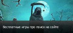 бесплатные игры про поиск на сайте