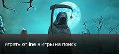 ������ online � ���� �� �����