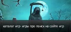 каталог игр- игры про поиск на сайте игр