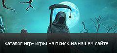 каталог игр- игры на поиск на нашем сайте