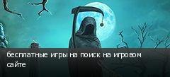бесплатные игры на поиск на игровом сайте