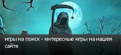 игры на поиск - интересные игры на нашем сайте