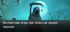 бесплатные игры про поиск на нашем портале