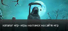 каталог игр- игры на поиск на сайте игр