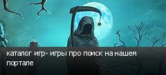 каталог игр- игры про поиск на нашем портале