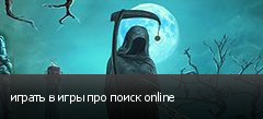 играть в игры про поиск online