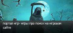 портал игр- игры про поиск на игровом сайте