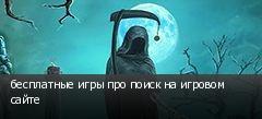 бесплатные игры про поиск на игровом сайте