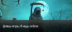 флеш игры Я ищу online