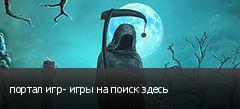 портал игр- игры на поиск здесь