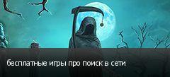 бесплатные игры про поиск в сети