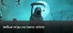 любые игры на поиск online