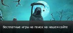 бесплатные игры на поиск на нашем сайте