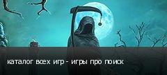 каталог всех игр - игры про поиск