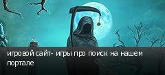игровой сайт- игры про поиск на нашем портале