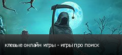 клевые онлайн игры - игры про поиск