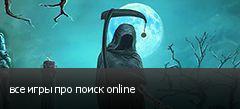 все игры про поиск online
