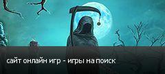 сайт онлайн игр - игры на поиск