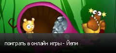 поиграть в онлайн игры - Йепи