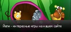 Йепи - интересные игры на нашем сайте