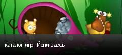 каталог игр- Йепи здесь