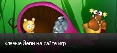клевые Йепи на сайте игр