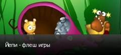 Йепи - флеш игры